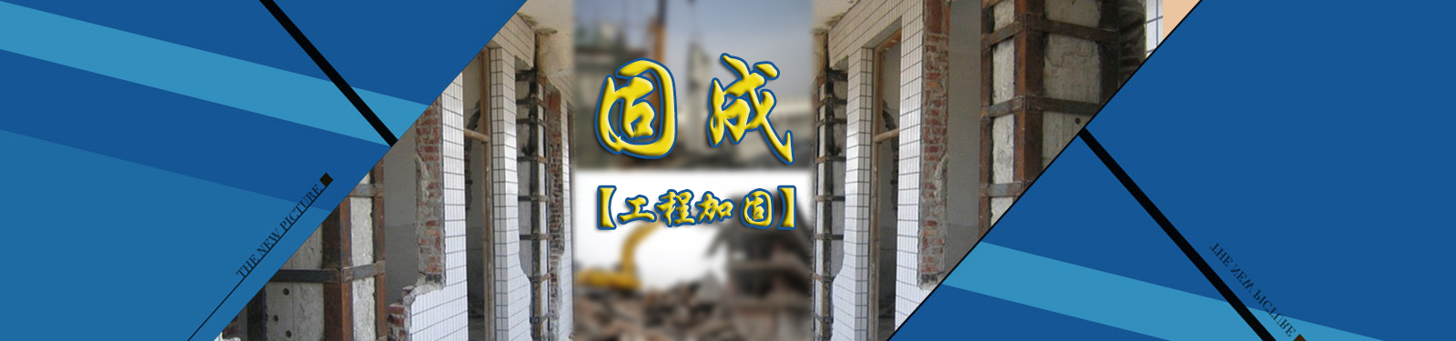 石家莊固成建筑工程有限公司